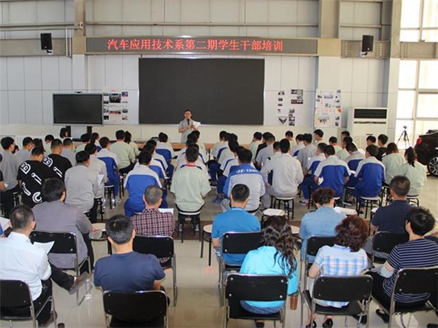 汽车应用技术系第二期学生干部培训会。.JPG